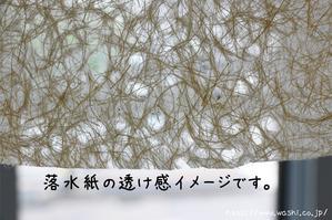 麻落水紙の透け感イメージです。