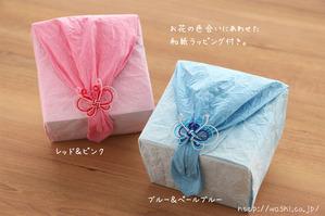 新築祝いのプレゼント (ボックスフラワー 和紙ギフトラッピング)
