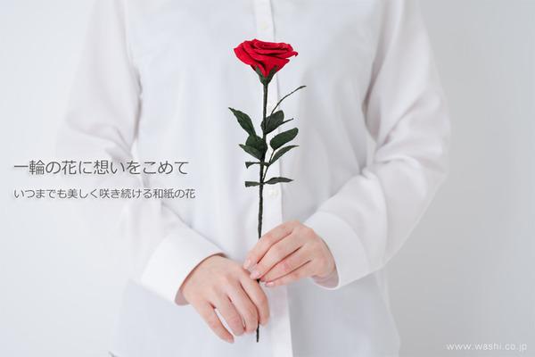 特別な結婚記念日に「和紙製一輪のバラ」Newバージョン新入荷
