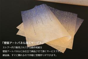 角型アートパネル加工サービスはじめました (創作インテリア和紙)