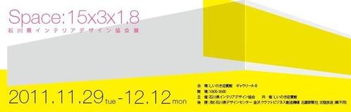 「Space:15×3×1.8 石川県インテリアデザイン協会展」