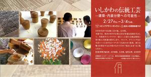 東京のOZONEにて開催致します。