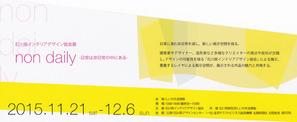 インテリアデザイン協会展2015(案内カード)