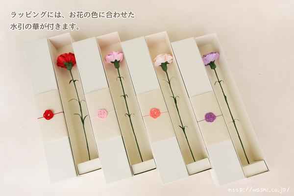 母の日の特別な「和紙製カーネーション」プレゼント・ギフト (ギフトラッピング)