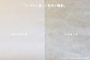 本来の和紙の白色は灰煮障子紙のような色合い