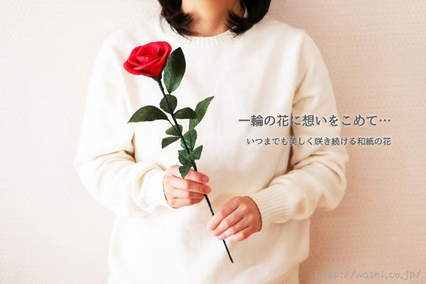 結婚1周年紙婚式や誕生日プレゼントにおすすめの和紙の花「一輪のバラ」