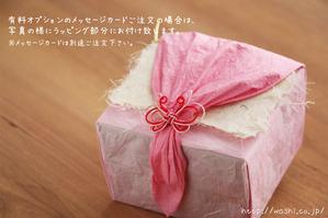 結婚1周年(紙婚式)プレゼントにオススメの和紙の花ボックスフラワー(メッセージカード)