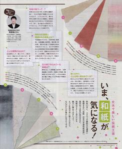 和紙の特集、金沢情報27年1月14日