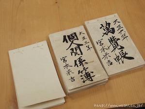 悠久紙(五箇山和紙)体験 (1)