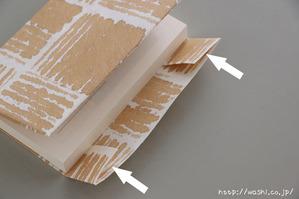 ブックカバーの折り方 (4)