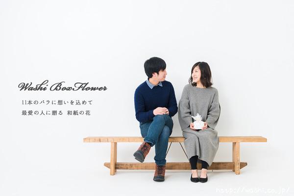 最愛の人に贈る和紙の花−ミニバラのボックスフラワー (1)