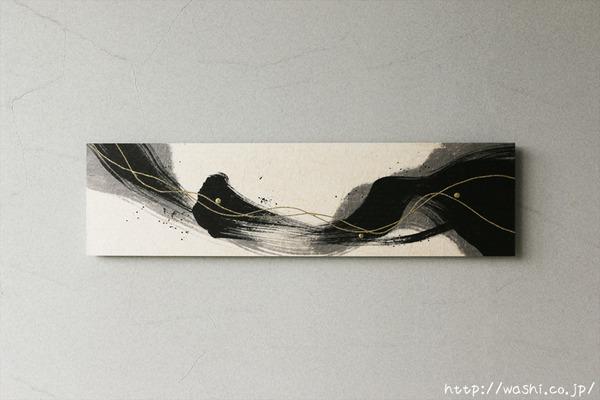モダンアートパネル インテリア和紙(墨)Handmade Japanese Art Panels and Wall Decorations