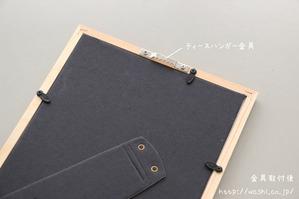 フォトフレームと和紙を使った100均DIY (ティースハンガー金具を取付けました)