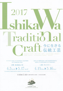 Ishikawa Traditional Craft(表)