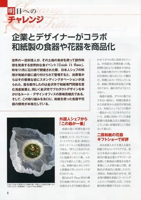情報誌ISICO、Kamiwan掲載ページ1