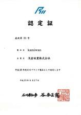 2年連続Kamiwanが石川ブランドに認定されました!!
