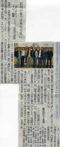 北國新聞11月15日朝刊(cook it raw)