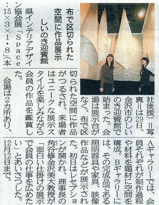 「Space:15×3×1.8 石川県インテリアデザイン協会展」北國新聞掲載記事