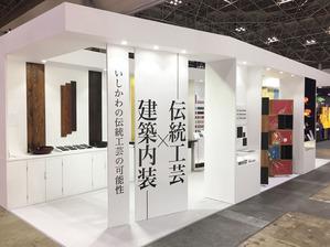 Japan Shop 2017 asakurashigyo (2)