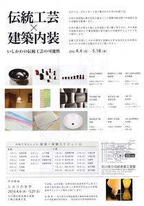 伝統産業工芸館イベントチラシ(建築内装 2)