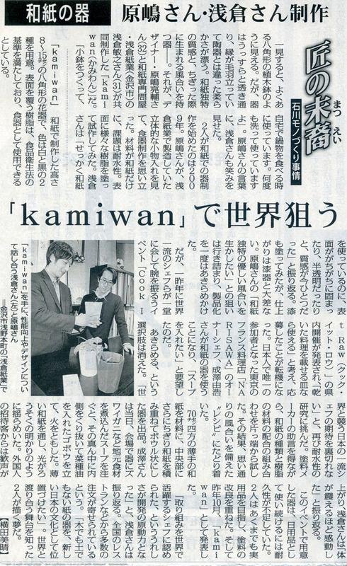毎日新聞 2013年2月27日(水)掲載記事