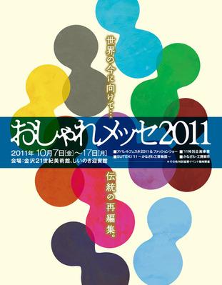 おしゃれメッセ2011のパンフレット