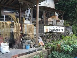 上田手漉和紙工場さん