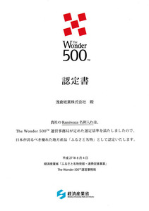Kamiwaza名刺入れがTheWonder500に認定されました(認定証)