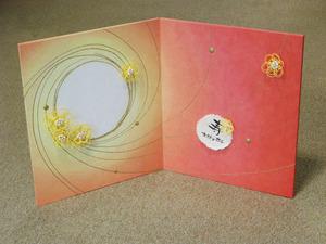 太陽のようなデザインの和紙ウェルカム屏風(ブライダル)