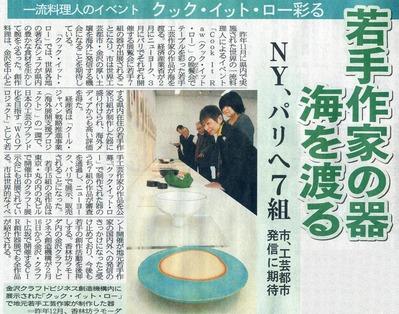 北國新聞2012年1月4日の朝刊新聞記事