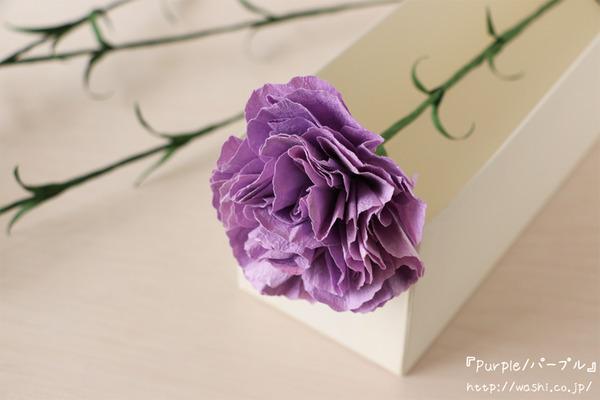 母の日の特別な「和紙製カーネーション」プレゼント・ギフト (Purple/パープル)
