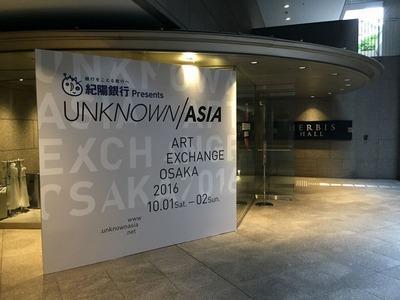 大阪西梅田のハービスホールで開催されたUNKNOWN ASIA 2016