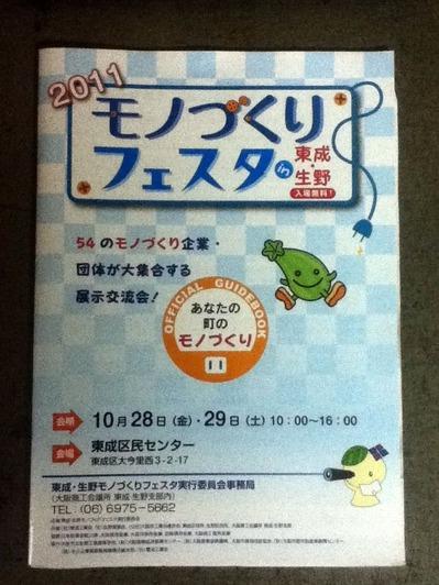 2011 モノづくりフェスタ in 東成・生野のフライヤー