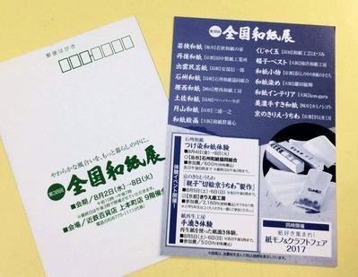 近鉄百貨店上本町店で開催される「第38回全国和紙展」