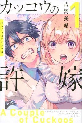 thumbnail-the-cuckoos-fiancee-manga (1)