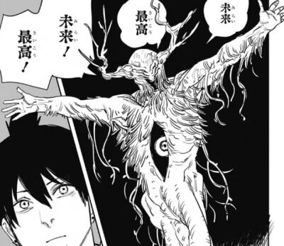 未来の悪魔 (1)