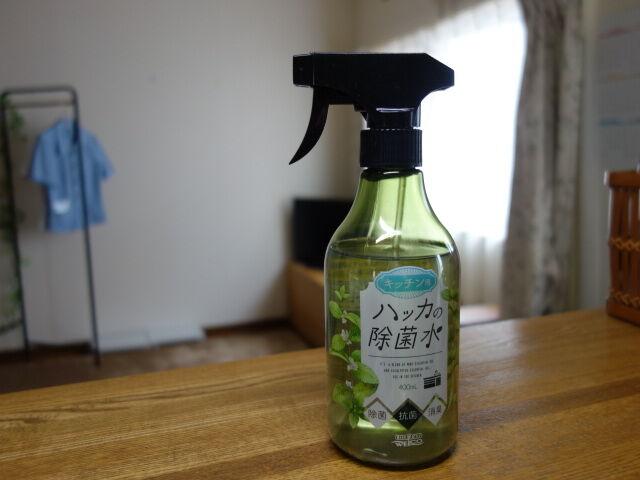 ハッカ の 除 菌 水