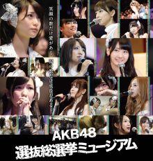 AKB48選抜総選挙ミュージアム