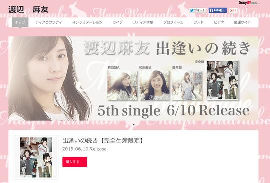 渡辺麻友オフィシャルホームページ