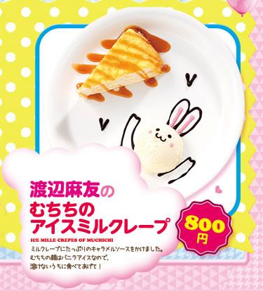 渡辺麻友のむちちのアイスミルクレープ800円