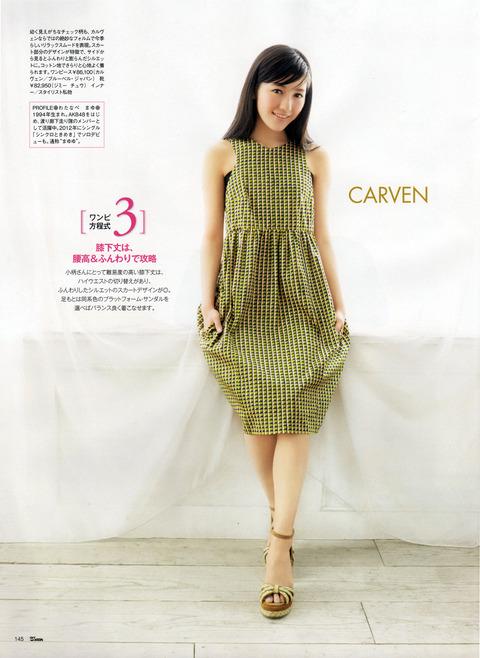 25ans (ヴァンサンカン) 渡辺麻友3