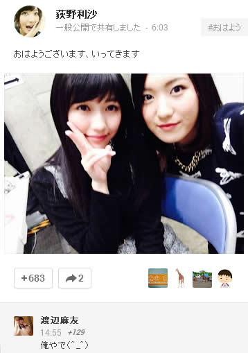 荻野利沙のgoogle+