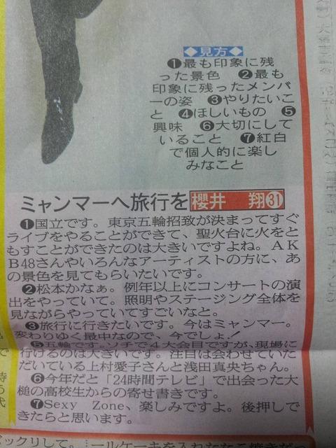 桜井翔コメント