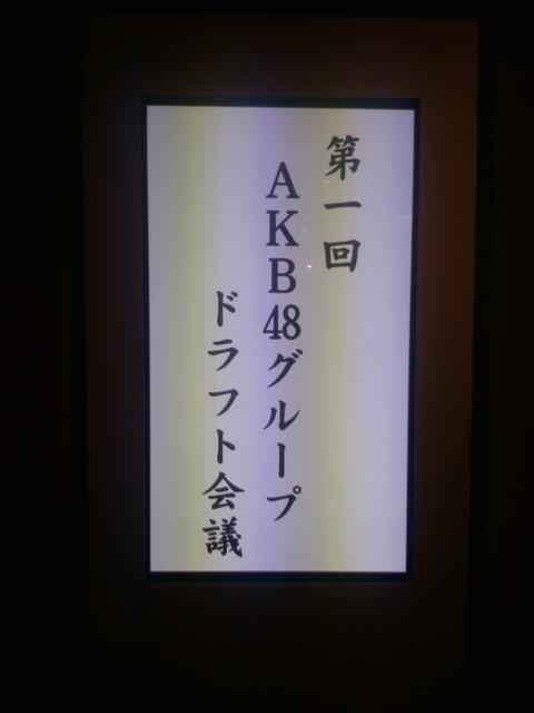 AKB48グループドラフト会議_題字