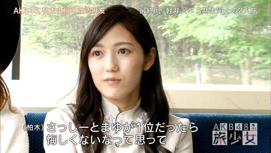 AKB48旅少女_05470800