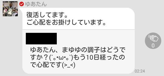 渡辺麻友復活