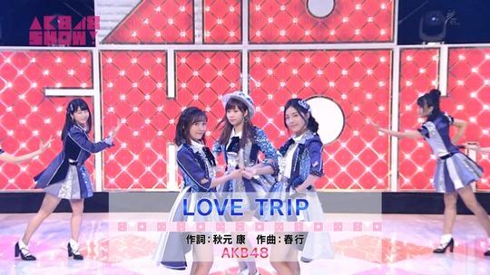AKB48SHOW_LOVETRIP3