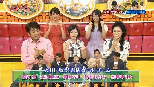 ネプリーグ渡辺麻友_6