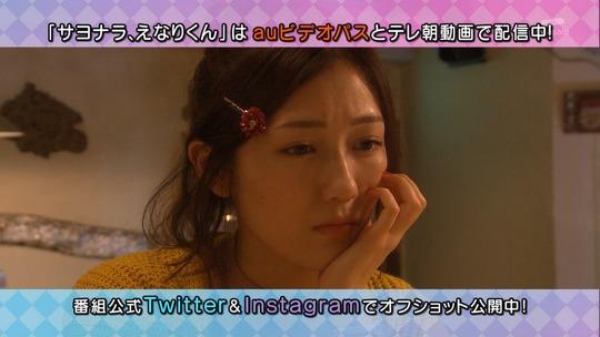 サヨナラえなりくん0032-008