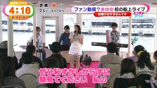 めざましテレビ0922_8